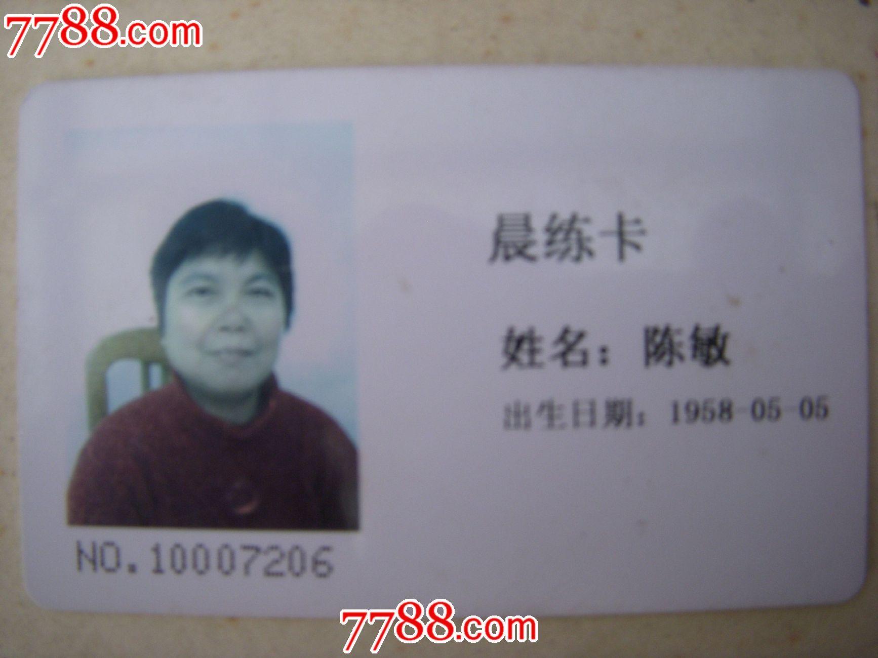上海动物园晨练卡_旅游景点门票