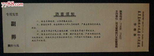 秦皇岛桃林口风景区_旅游景点门票_藏者之家【7788