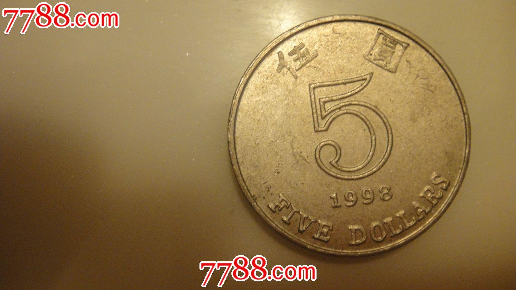 1998年香港5元硬币_香港稀少年份1998年五元镍币
