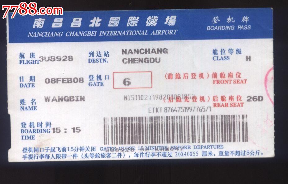 南昌昌北国际机场登机牌