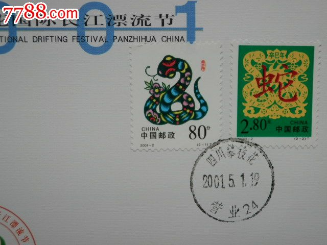 2001年攀枝花国际长江漂流节纪念封(贴生肖蛇票一套)