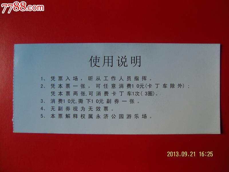 涿州永济公园游乐场门票