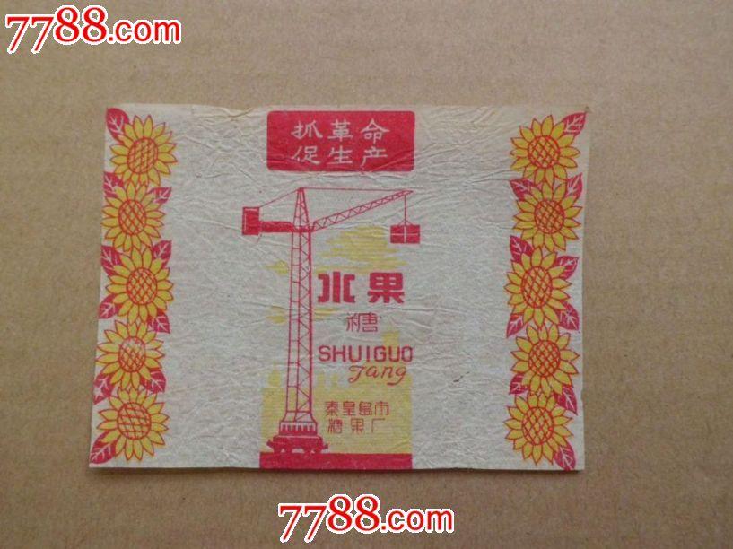秦皇岛市糖果厂,抓革命,促生产,水果糖,糖标,糖纸