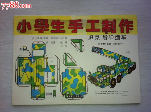 小学生手工制作-se19880273-连环画/小人书-零售-778