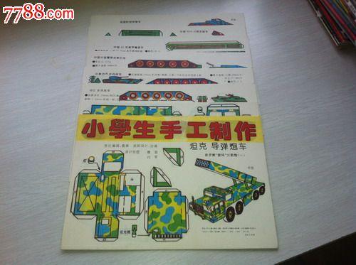 小学生手工制作-se19880273-连环画/小人书-零售-7788