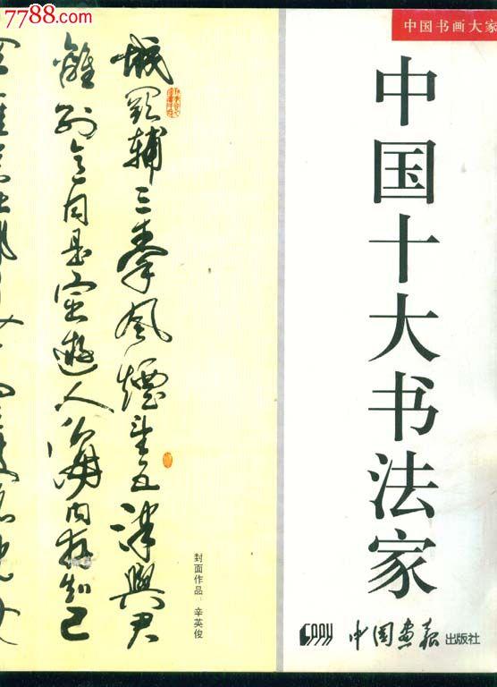 《中国十大书大家》其中有内蒙古书法家的贾才图片