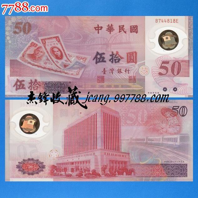 新台币发行50周年纪念钞.台湾唯一发行的塑料纪念钞