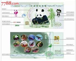 熊猫测试钞2014国宝熊猫 十大珍惜动物测试钞