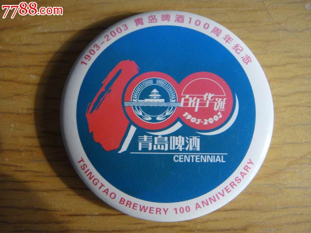 【1903—2003青岛啤酒100周年纪念~塑料起子】百年华诞!