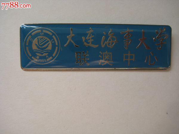 大连海事大学【红色天下】_第1张_7788收藏__中国收藏热线