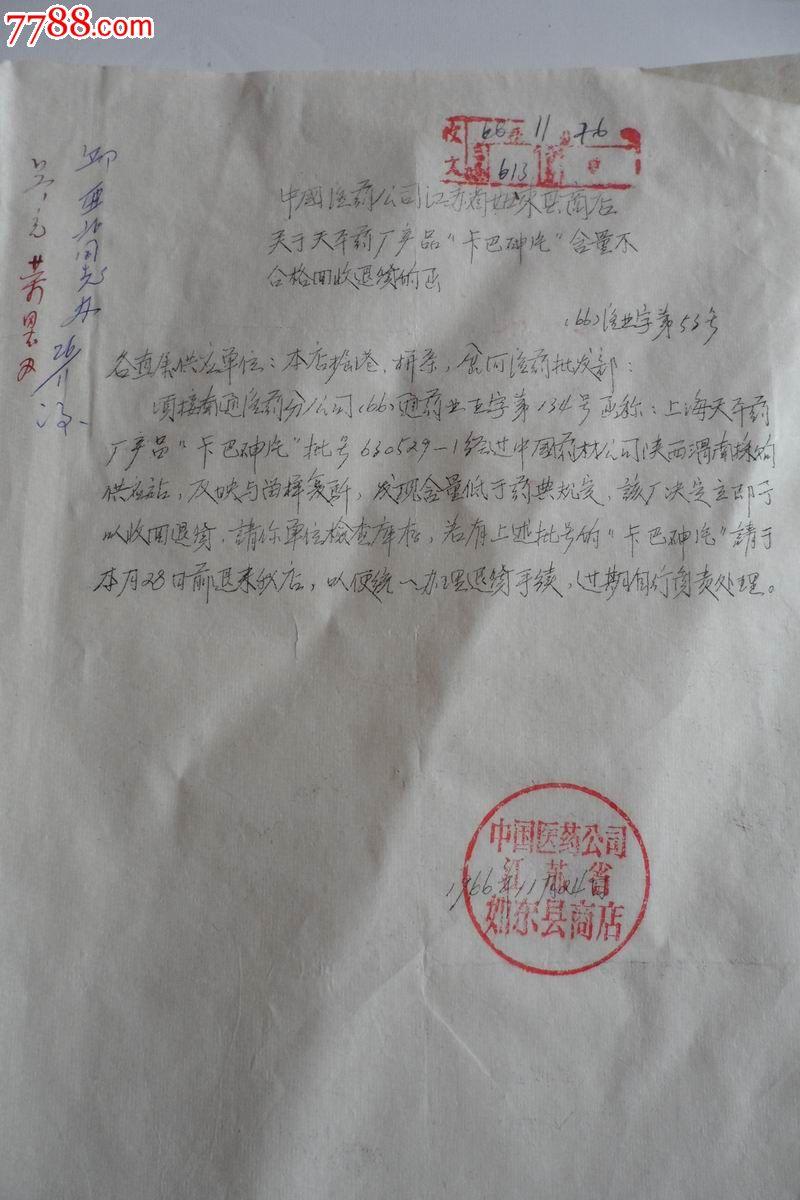 中国医药公司江苏省如东县商店关于天平药厂产品