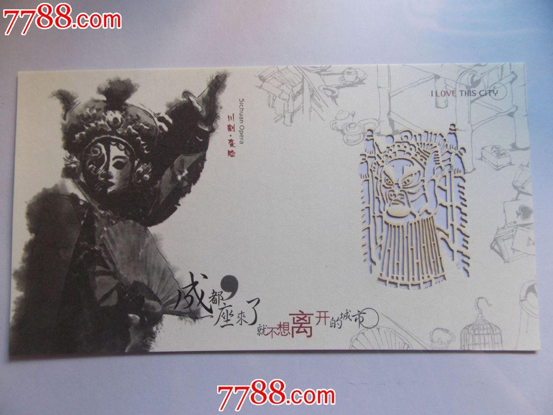 成都手绘镂空明信片_第1张_7788收藏__中国收藏热线
