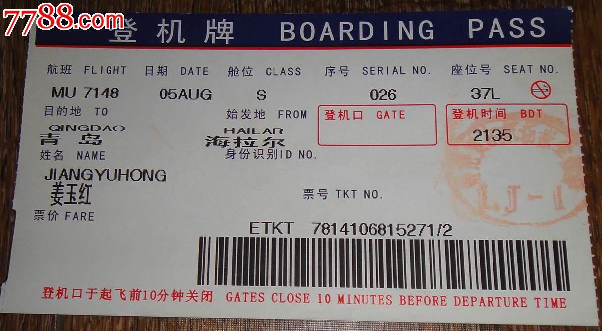 呼伦贝尔机场登机卡(海拉尔---青岛)_飞机/航空票_藏