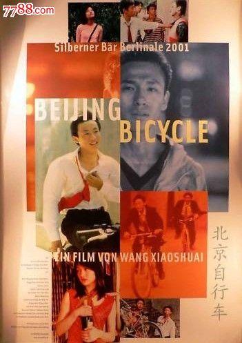 十七岁的天空电影_《十七岁的单车》王小帅德国版原版电影海报