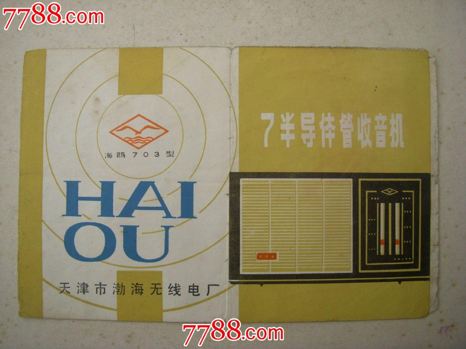 海鸥703型7半导体管收音机说明书