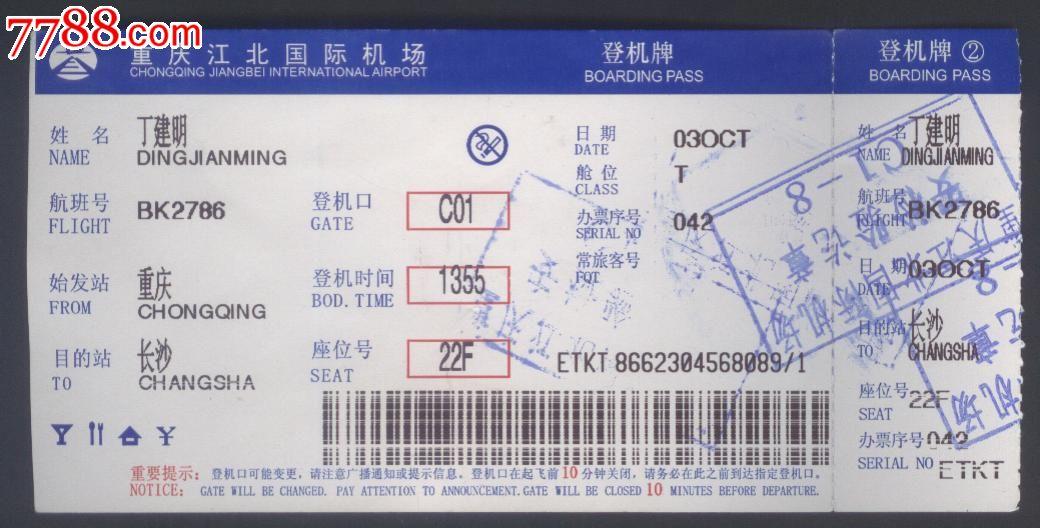飞机登机票:重庆--长沙(bk2786航班)一张