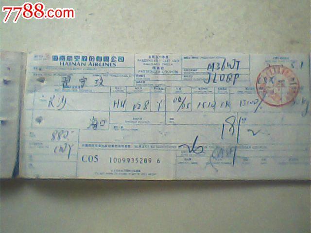 春至海南的机票_旧机票,海南航空,手写旅客联长沙--海口