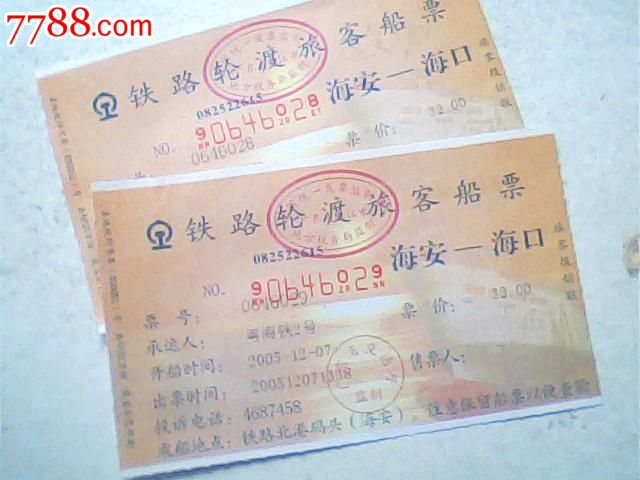 轮渡船票,海安--海口,2005年12月,32元版