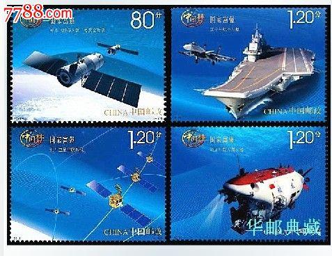 2013-25中国梦—国家富强邮票