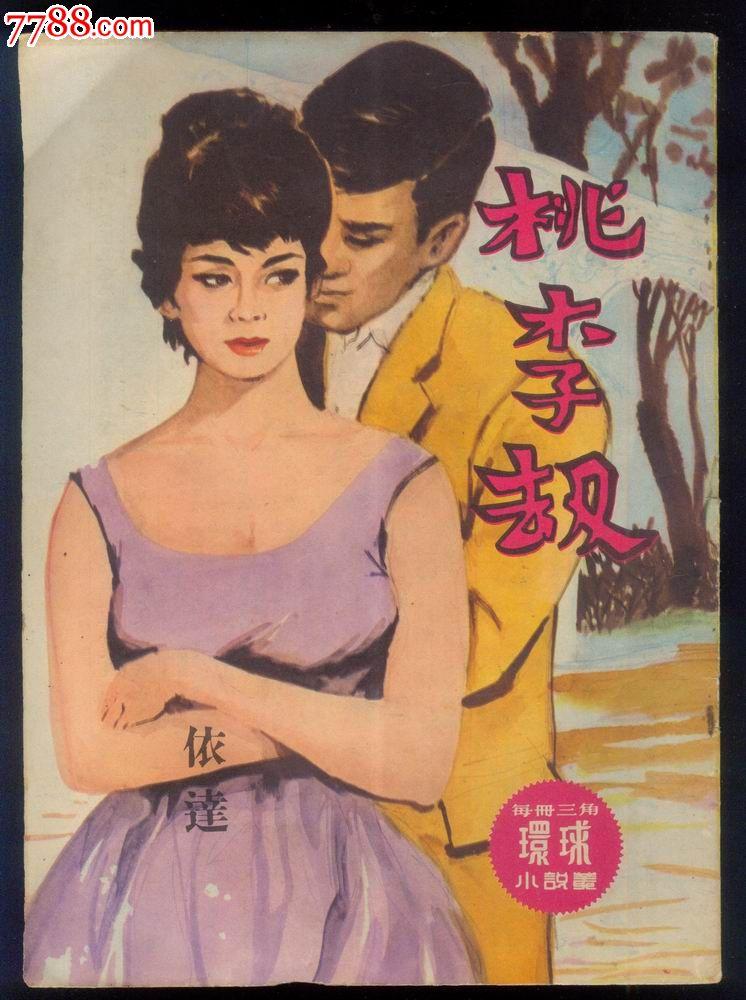 亚洲色图第18页_1960年香港初版18页,言情小说,品好,单册故事完整