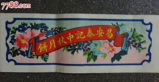 民国====月饼商标(长条)