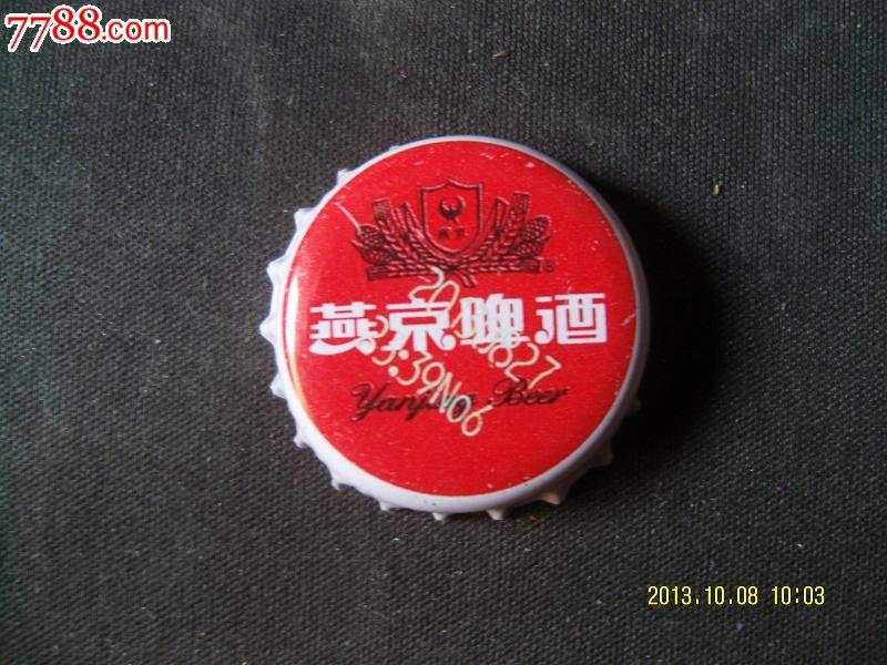 燕京啤酒瓶盖【涿风收藏】