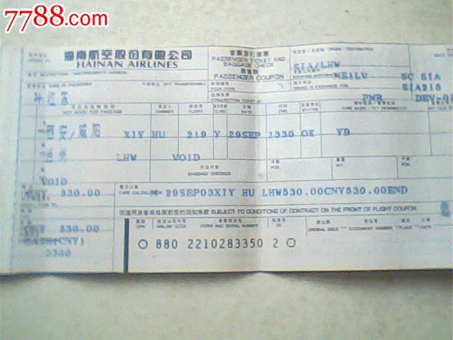 春至海南的机票_旧机票,海南航空,03年9月咸阳-兰州