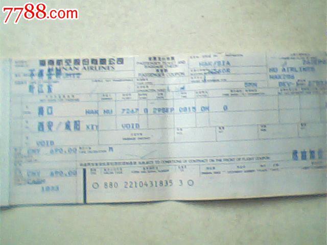 春至海南的机票_旧机票,海南航空,03年9月海口-咸阳