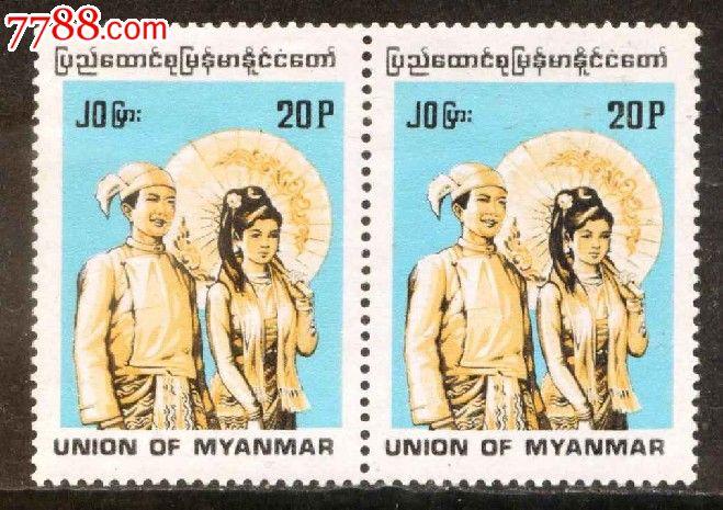 欧美20p交�_外国邮票缅甸民族服饰20p全新双联上品