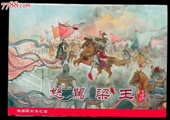 怒骂梁王【杨家将前传之四】【8折】_连环画/小人书_.图片