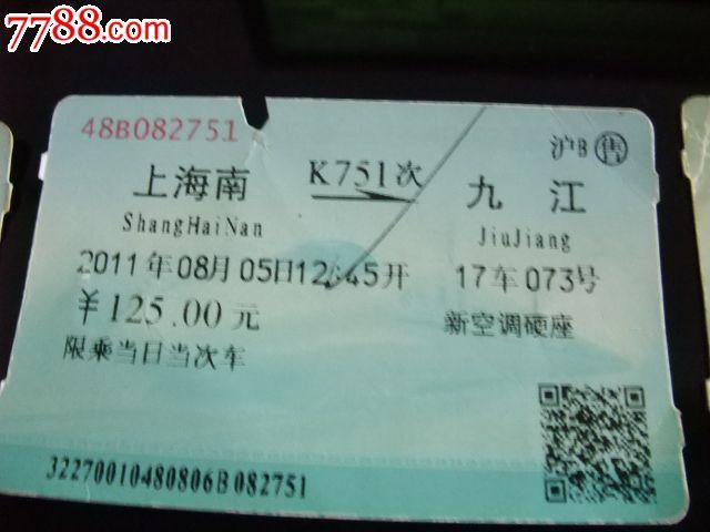 江西九江到浙江丽水市的火车票要多少钱 大概几小时 具体一点