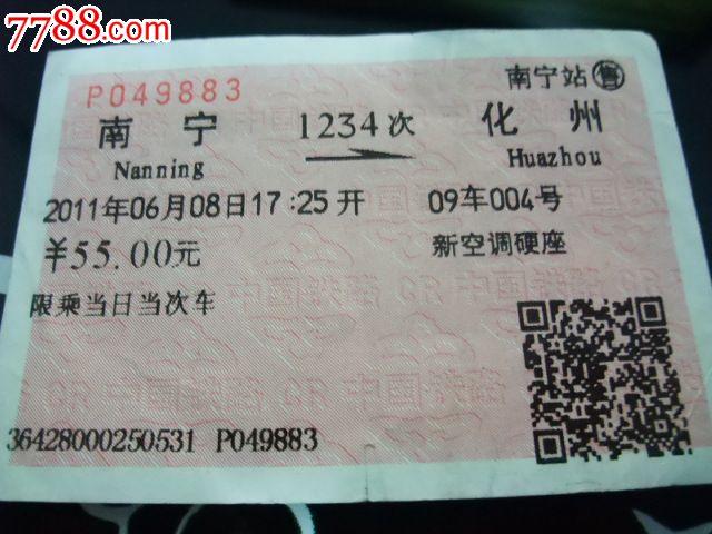 se1234成人_站名火车票—南宁—化州1234-se20012252-火车票-零售