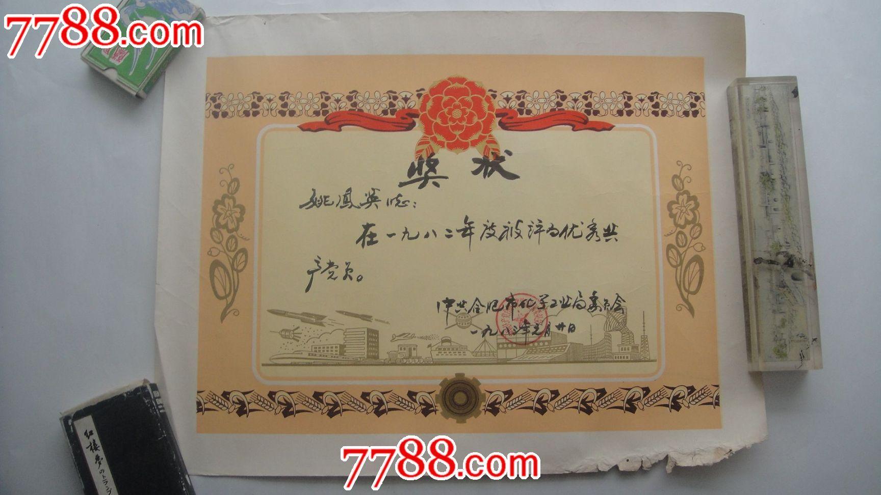 1983年优秀共产党员奖状-se20020156-7788收藏__中国