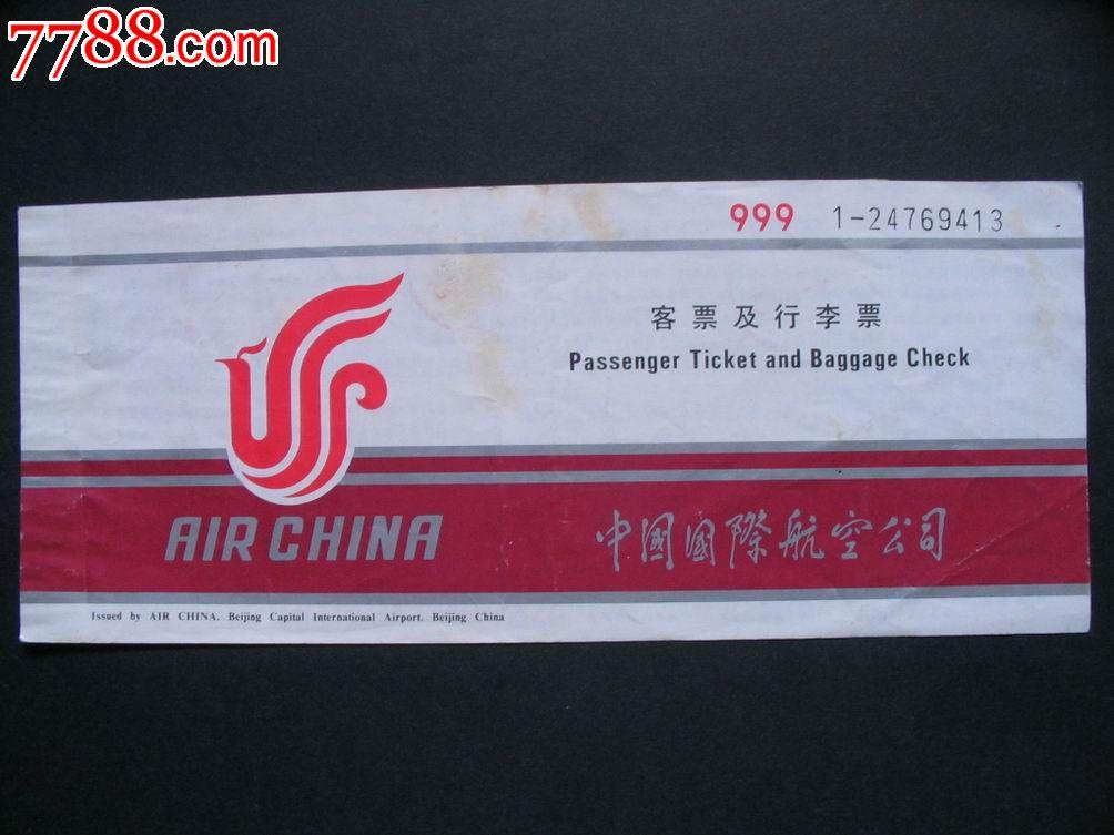 中国国际航空公司客票及行李票-飞机/航空票--se-零售