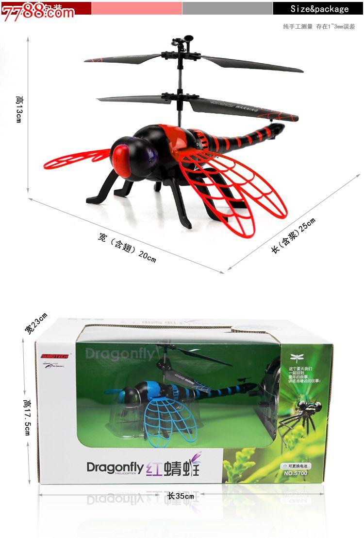 充电遥控飞机耐摔速博红蜻蜓遥控航模直升飞机遥控玩具_价格135.