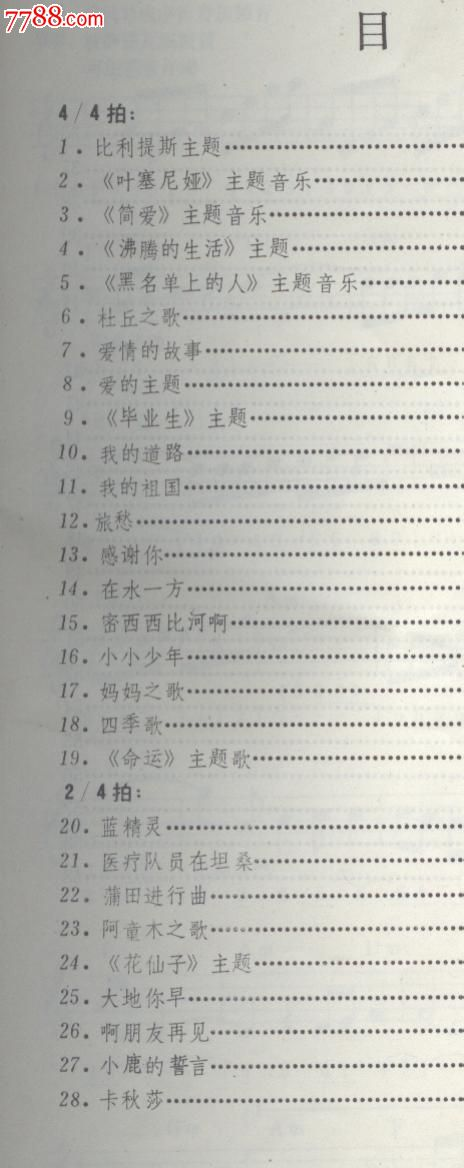 电子琴曲谱----中外名曲精选100首(上)_价格5元【书味斋7788店】_第3