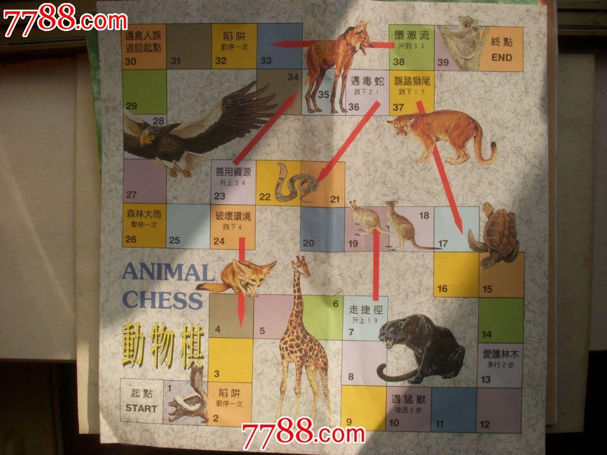 动物棋纸棋盘