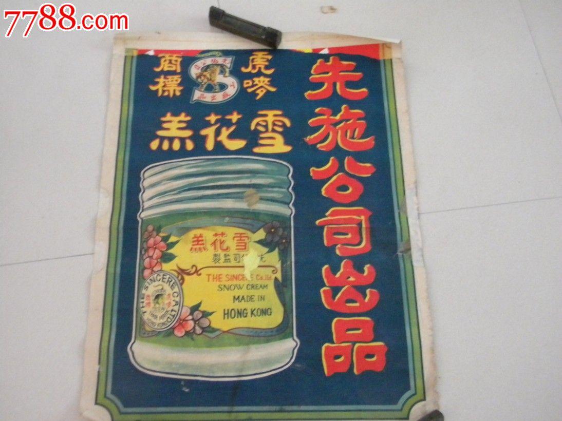 先施花露水广告2张【新艺城】_第1张_7788收藏__中国收藏热线