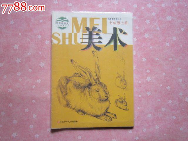 《年级初中七初中上册》江苏版美术教科书/正的就好高中不行初中为什么了学图片