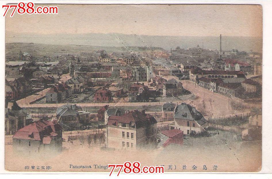 1910年代老青岛明信片