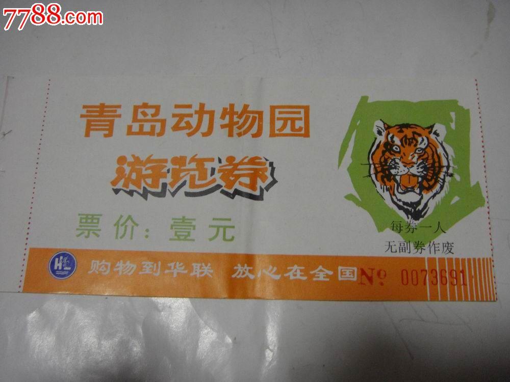 80年代【青岛动物园/游览券/面值:1元~广告语:购物到