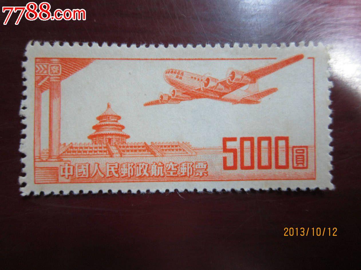 中国人民邮政航空邮票(3000圆,5000圆)