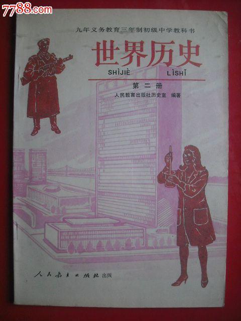 初中世界历史第一册,第二册1994年1版(2本全套)历史教材课本教科书