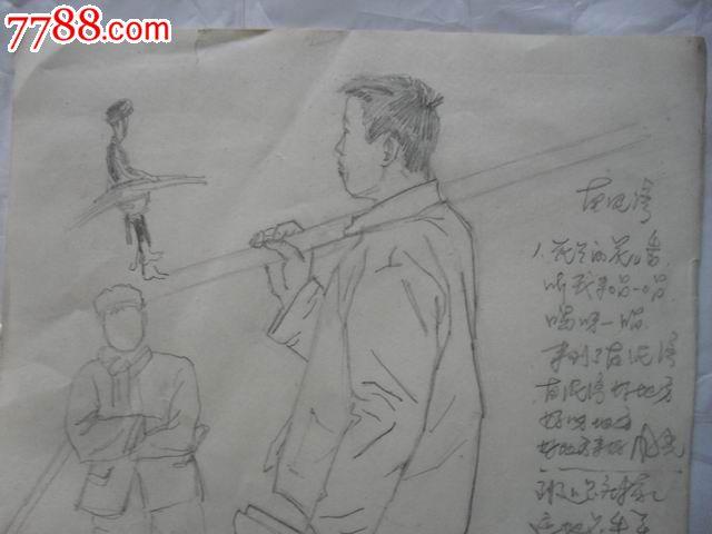 一张人物铅笔画稿