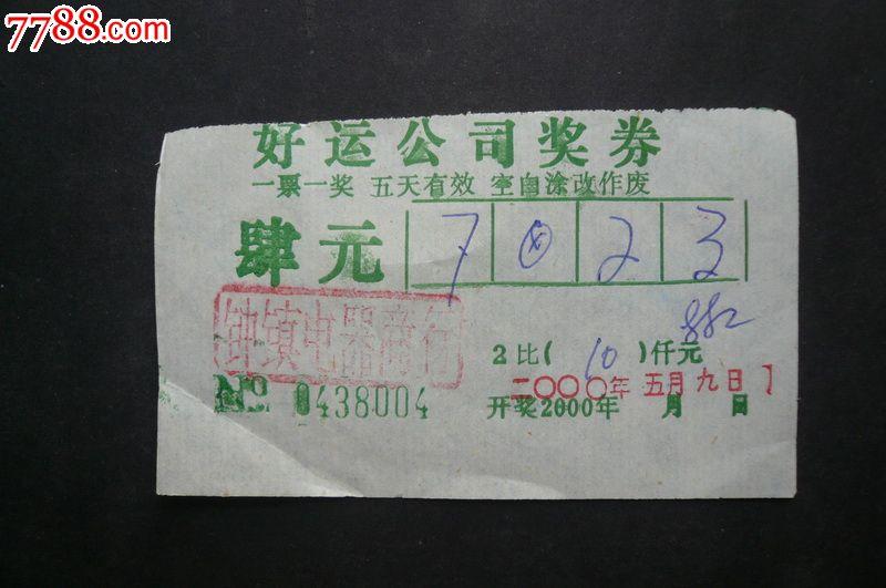 海南私彩:好运公司奖券.四元(绿色)