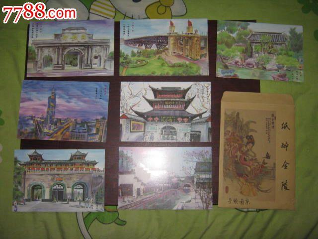 纸醉金陵手绘南京明信片(7枚/套)