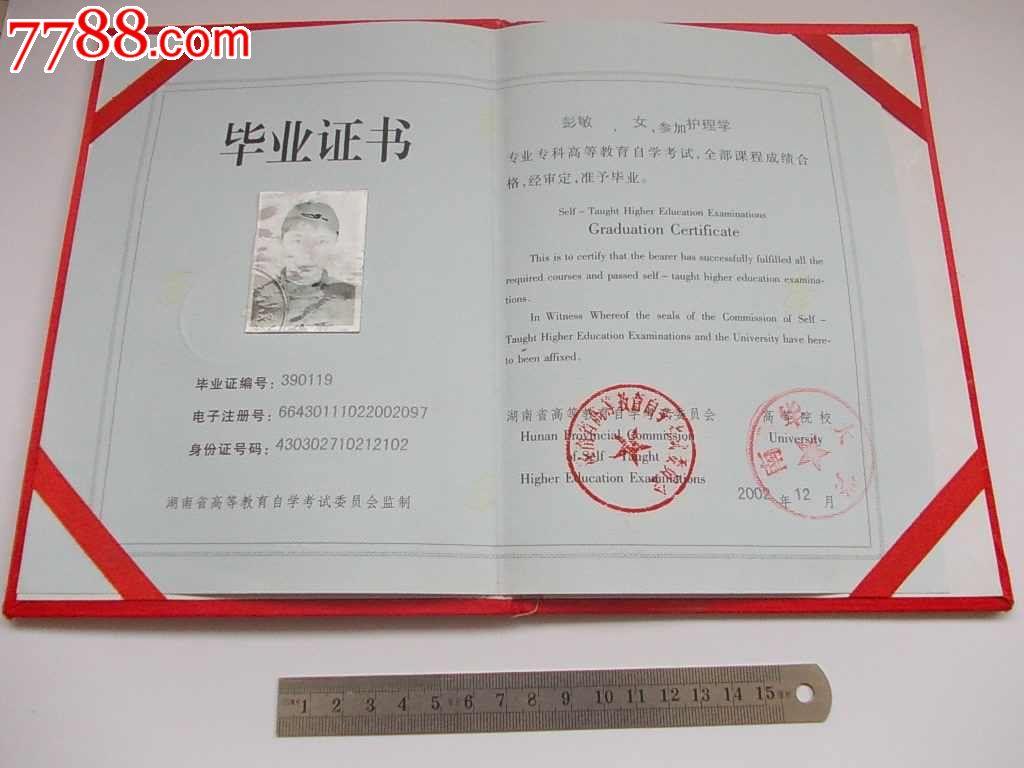 中华人民共和国高等教育自学考试,毕业证书-s