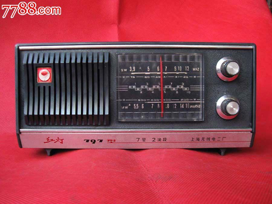 红灯797中短波收音机