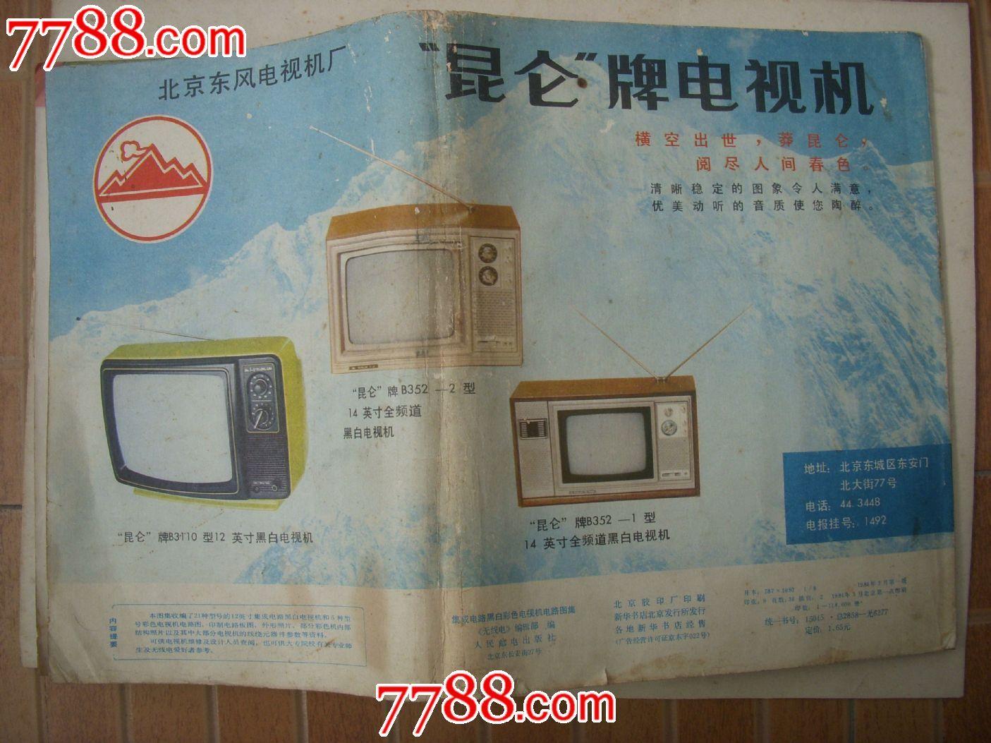 集成电路黑白彩色电视机电路图集