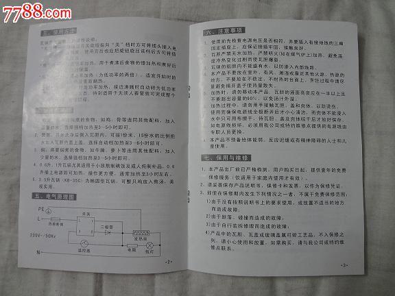 三角牌家用电器电子瓦锅产品说明书